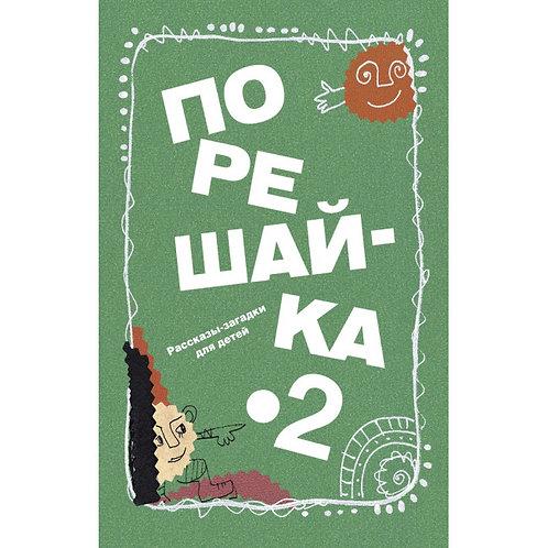 Голь Николай / Порешайка-2. Рассказы-загадки для детей