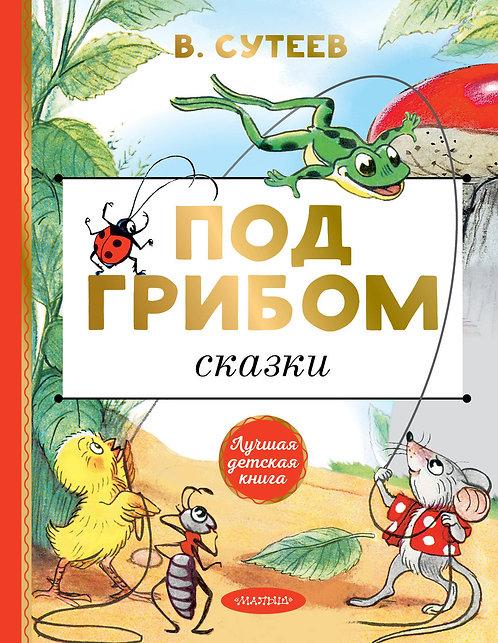 Сутеев Владимир / Под грибом. Сказки (илл. Сутеев Владимир)