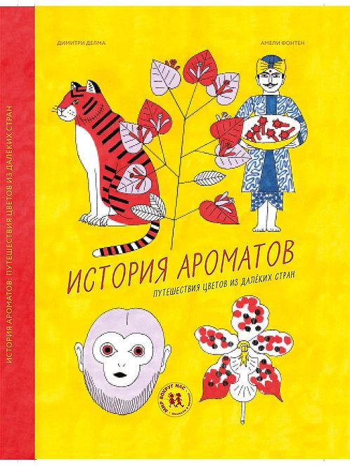 Делма Димитри / История ароматов: путешествия цветов из далеких стран