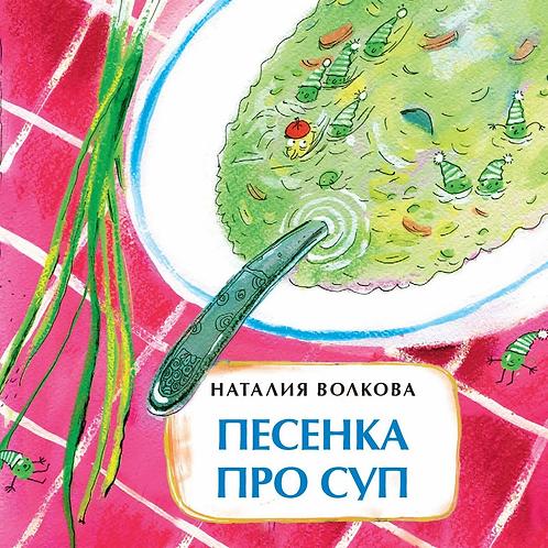 Волкова Наталия / Песенка про суп (илл. Лапшина Диана)