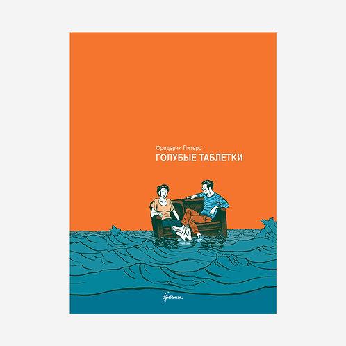 Питерс Фредерик / Голубые таблетки