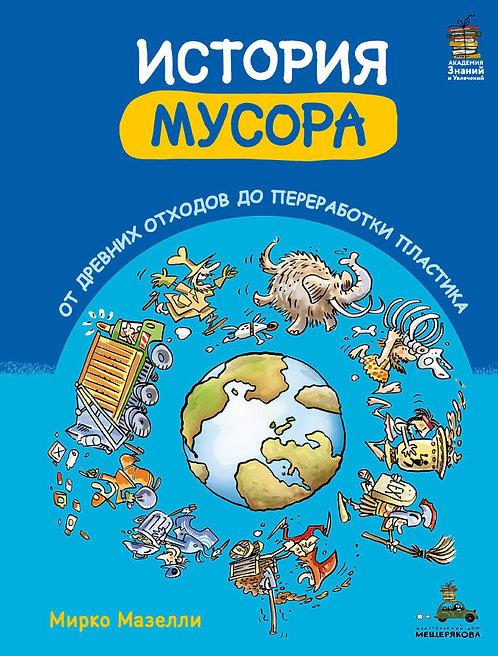 Мазелли Мирко / История мусора. От древних отходов до переработки пластика