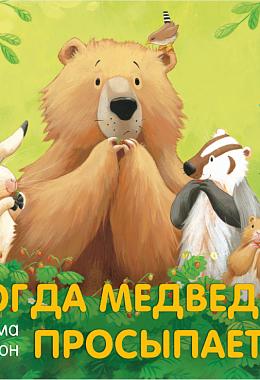 Уилсон Карма / Когда Медведик просыпается