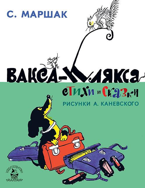 Маршак Самуил / Вакса-Клякса. Стихи и сказки