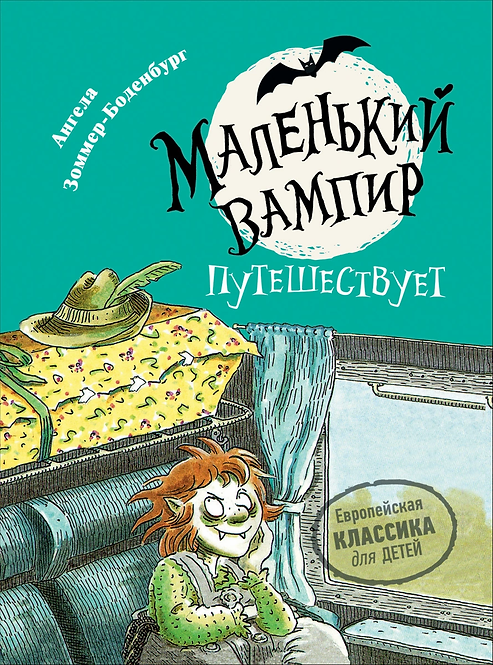 Зоммер-Боденбург Ангела / Маленький вампир (кн. 3) путешествует (илл. Глинке А.)
