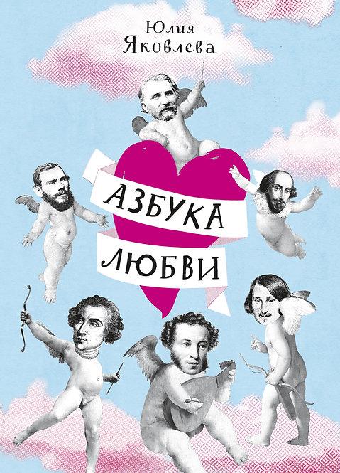 Яковлева Юлия / Азбука любви