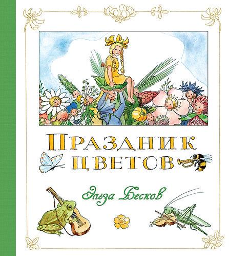 Бесков Эльза / Праздник цветов (илл. Бесков Эльза)