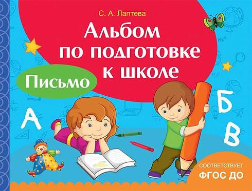 Артюхова Ирина / Альбом по подготовке к школе. Письмо