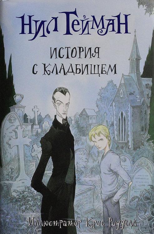 Гейман Нил / История с кладбищем