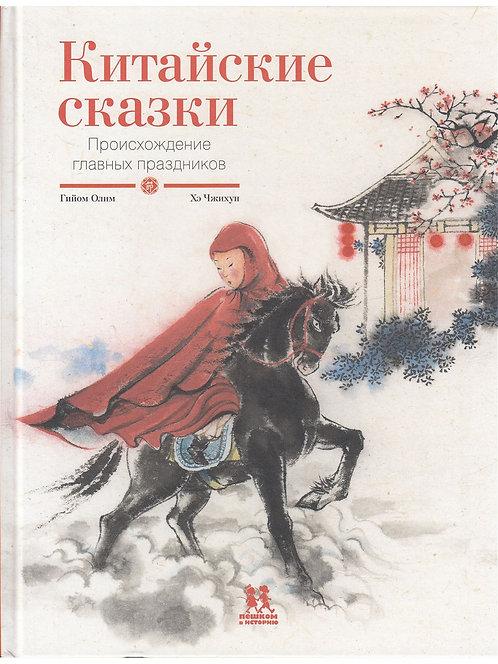 Олим Гийом / Китайские сказки.Происхождение главных праздников