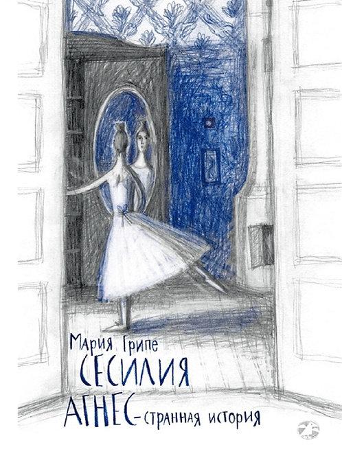 Грипе Мария / Сесилия Агнес - странная история