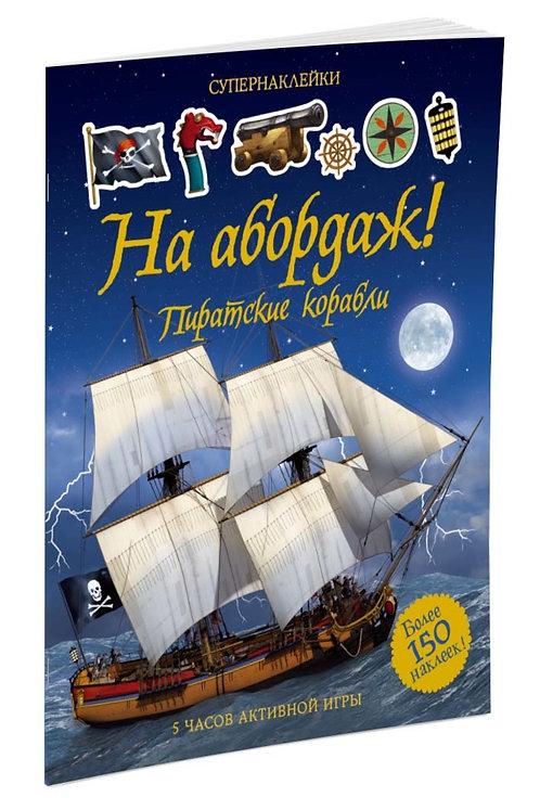 Тадхоуп Саймон / На абордаж! Пиратские корабли (Супернаклейки) (илл. Дерьен Л.)
