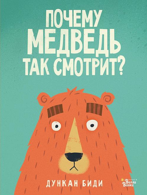 Биди Дункан / Почему медведь так смотрит?