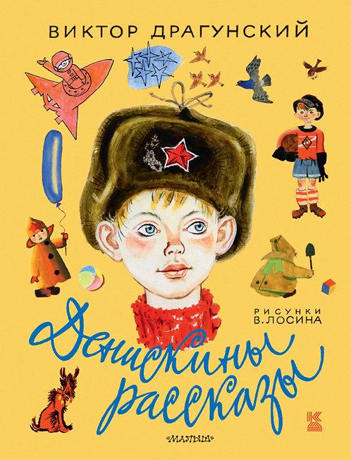 Драгунский Виктор / Денискины рассказы (илл. Лосин Вениамин)