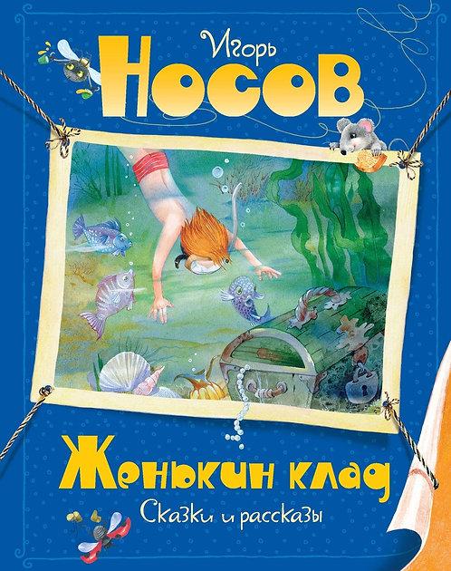 Носов Игорь / Женькин клад (илл. Зобнина Ольга)