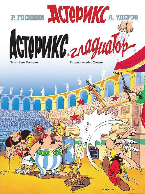 Госинни Рене / Астерикс Гладиатор (илл. Удерзо Альбер)