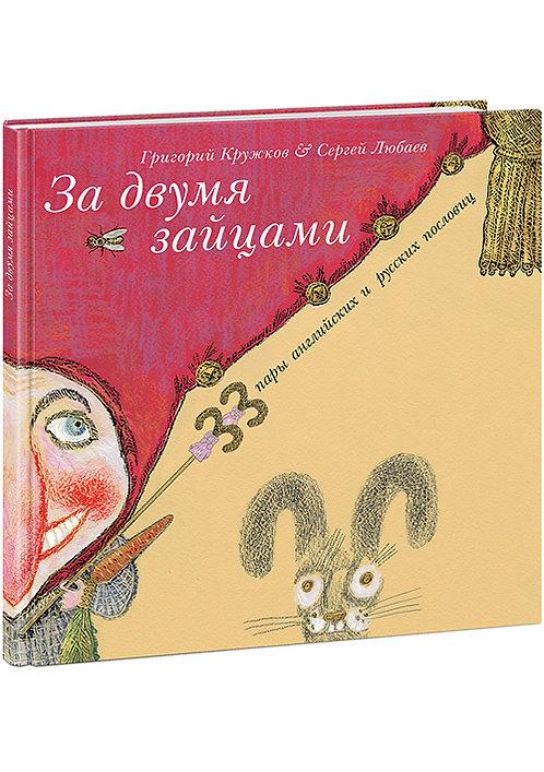 За двумя зайцами. 33 пары английских и русских пословиц (илл. Любаев Сергей)