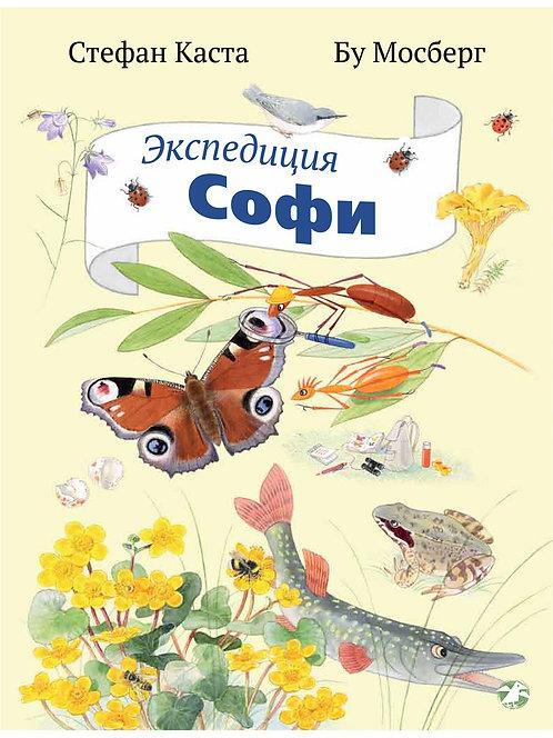 Каста Стефан, Мосберг Бу / Экспедиция Софи