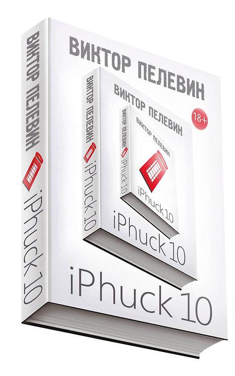 Пелевин Виктор / iPhuck 10