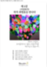 포스터_(42.5x58.5)_최영훈작가.jpg