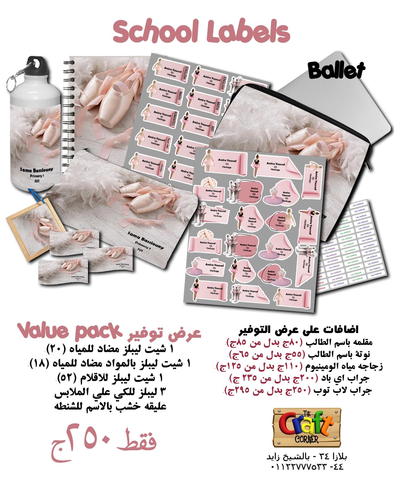 Ballet ad arabic