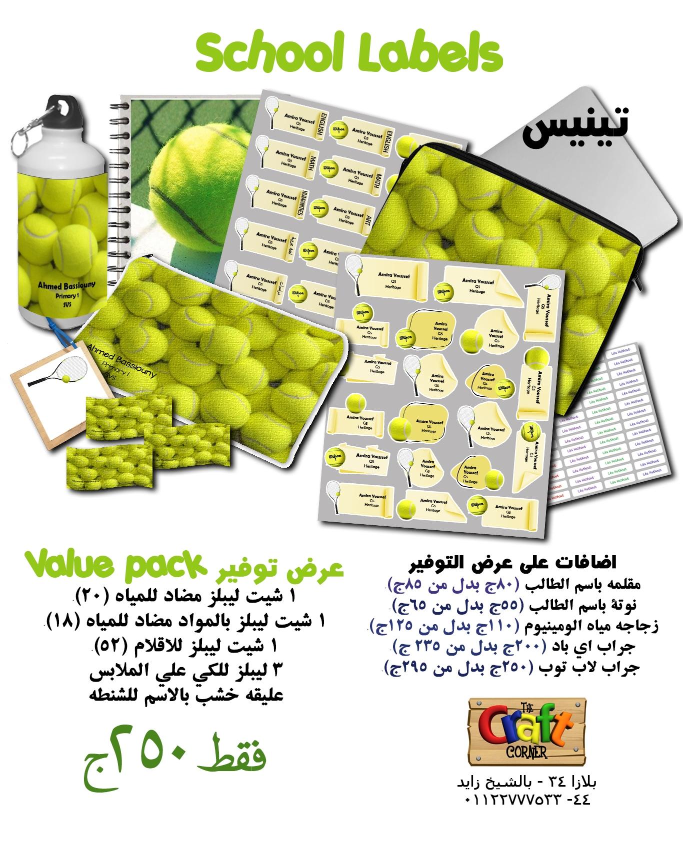 Tennis ad arabic