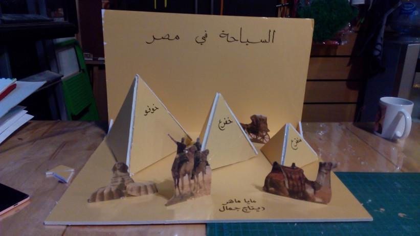 السياحة فى مصر (285)