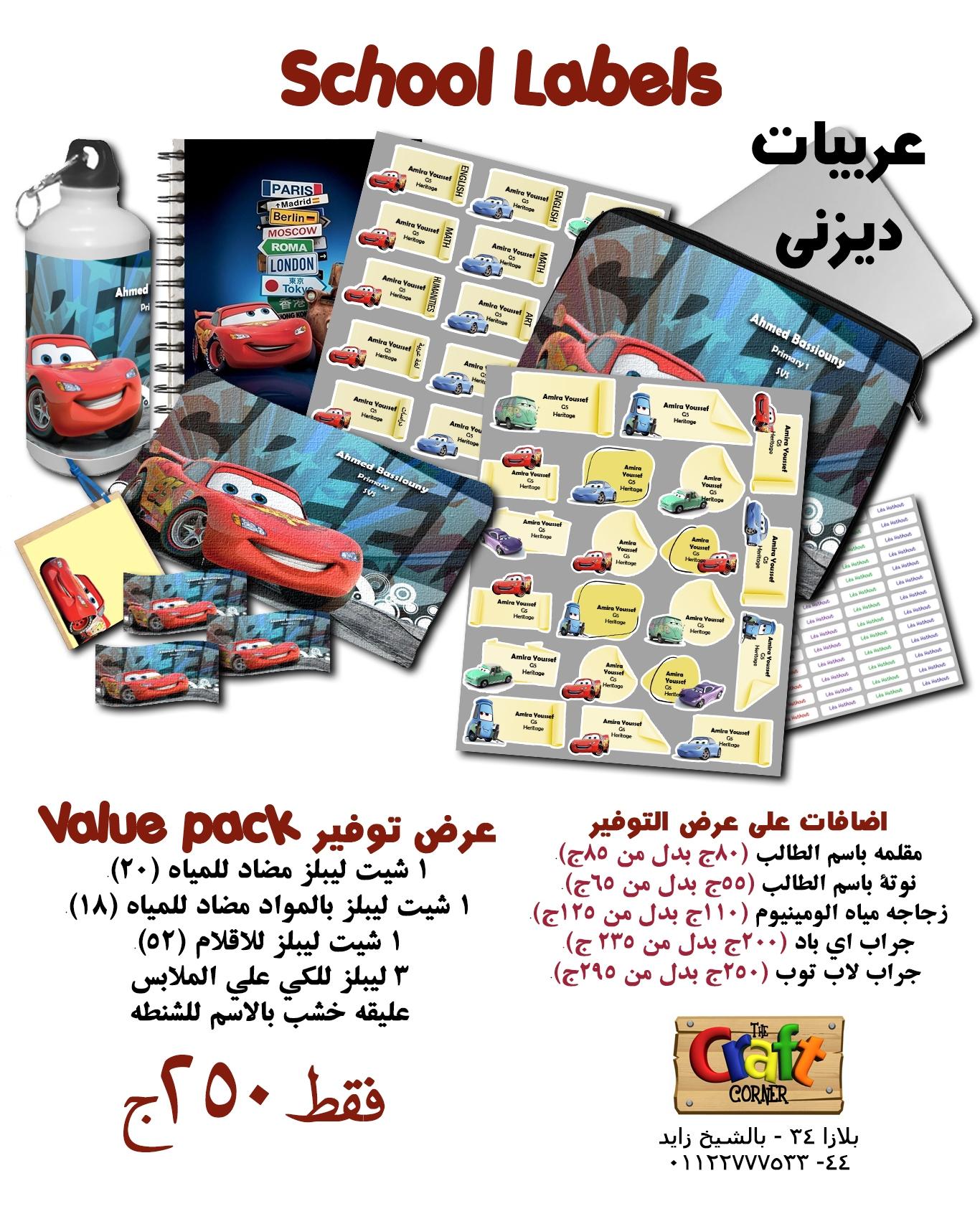 Disney cars ad arabic