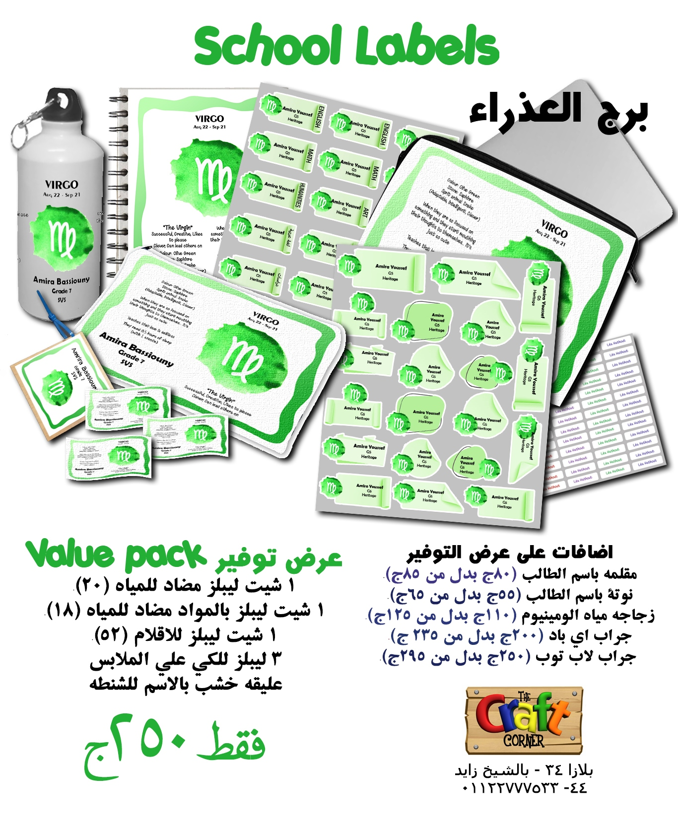 virgo ad arabic