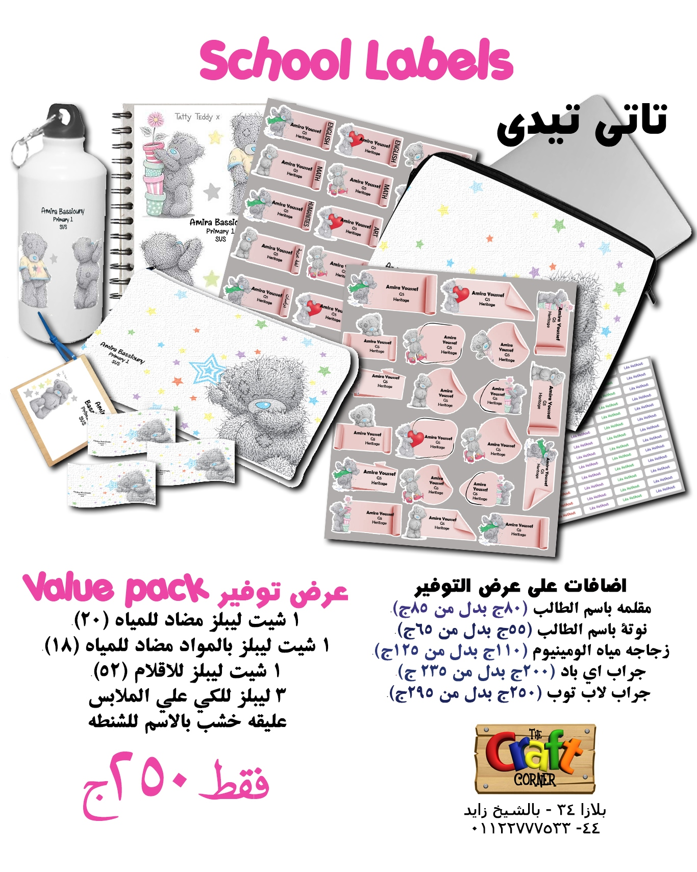 Tatty teddy ad arabic