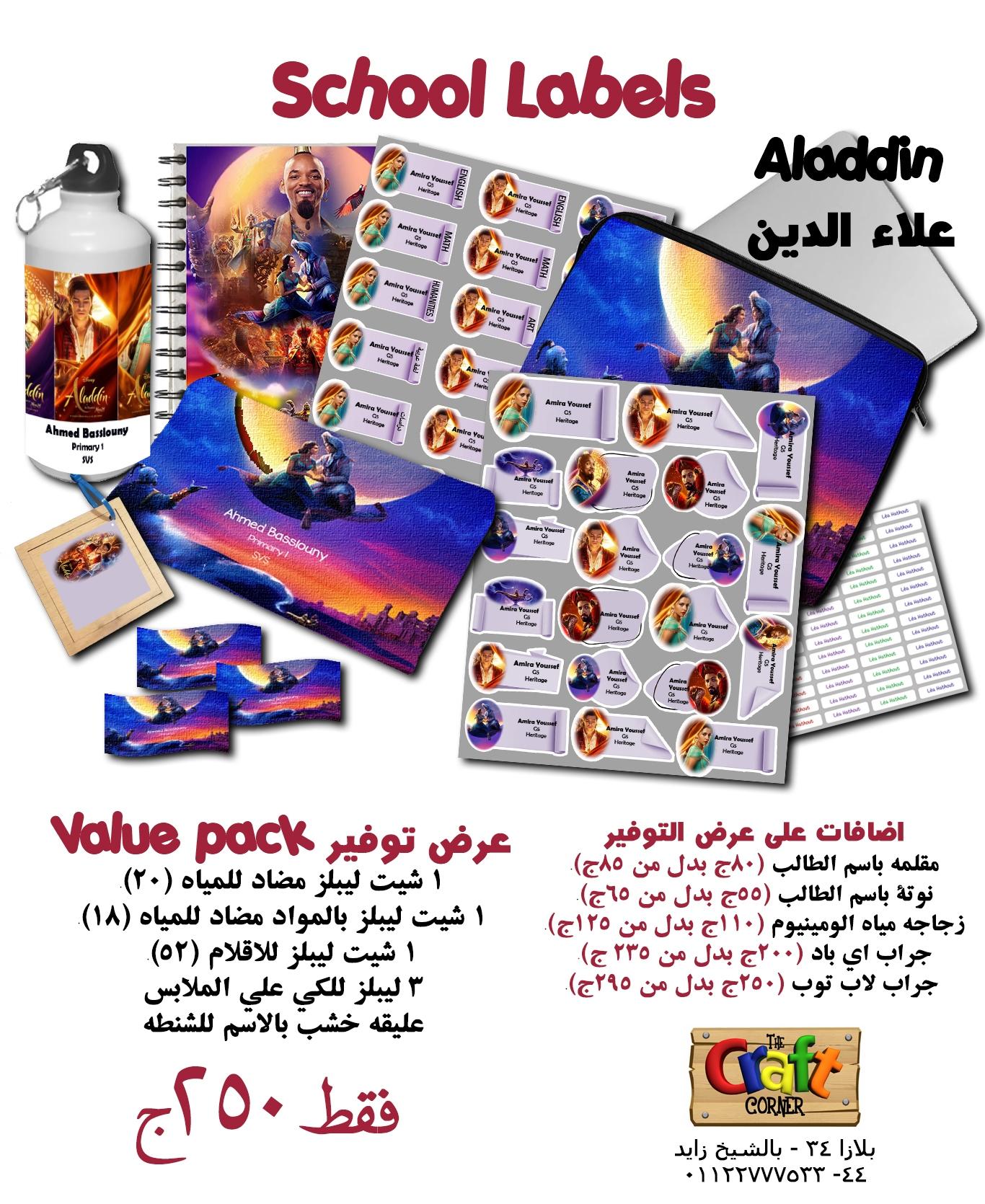 aladin ad arabic
