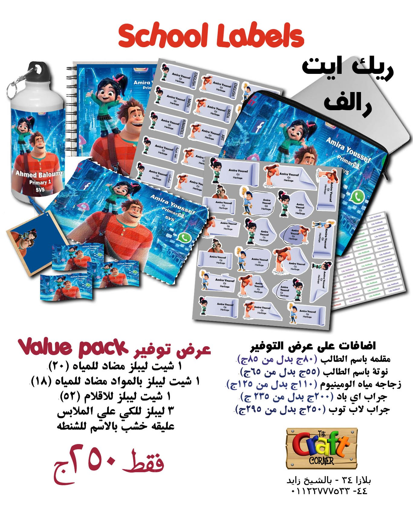 Wreck it ralph ad arabic