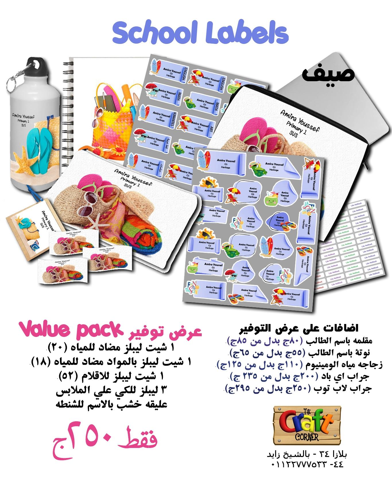 summer ad arabic