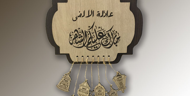 Ramadan door/wall sign