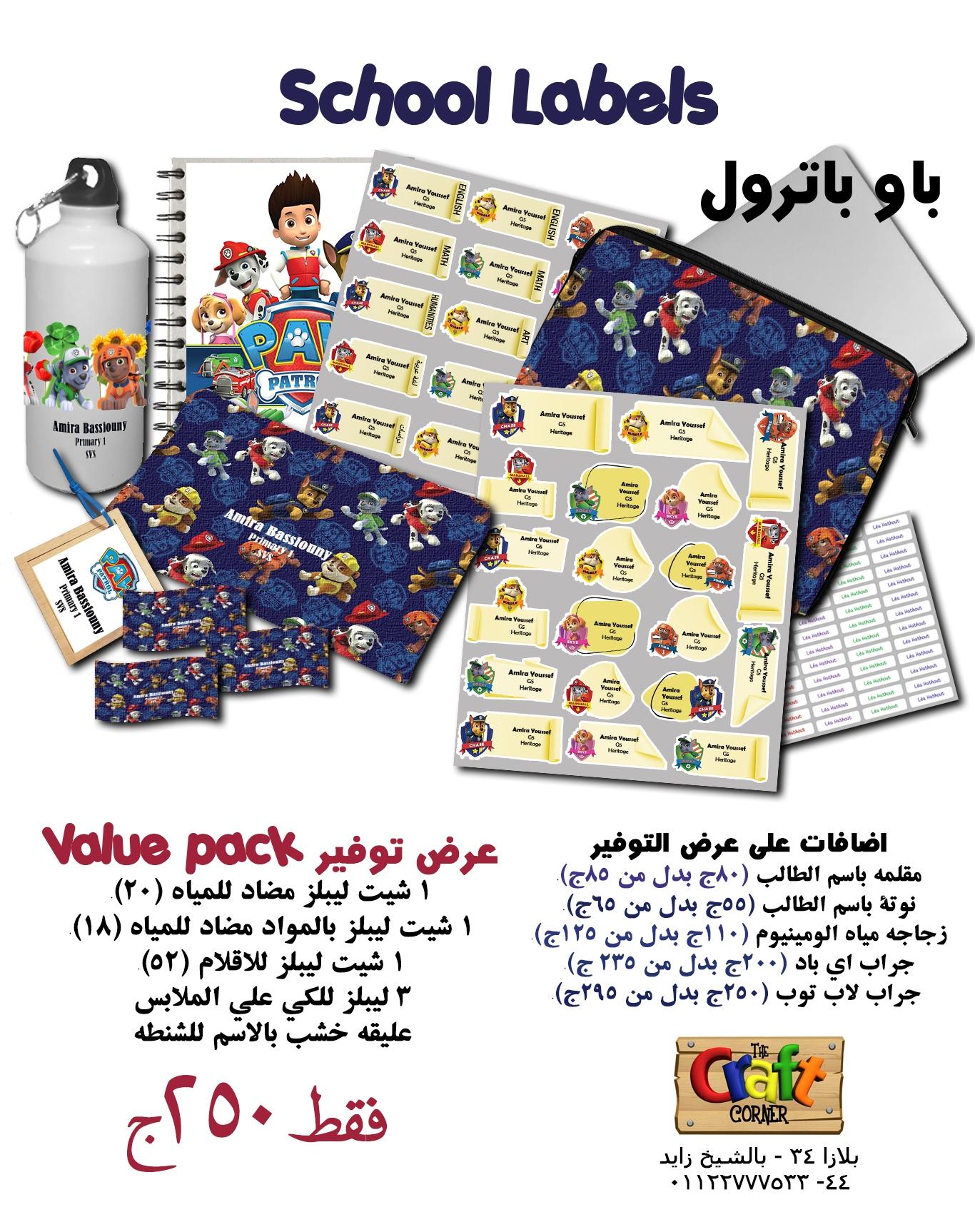Paw Patrol ad arabic