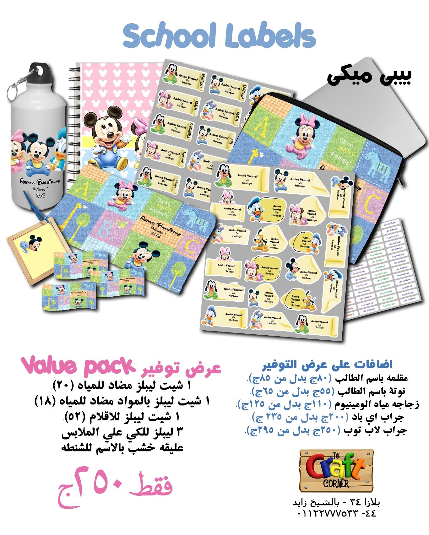 Baby mickey ad arabic