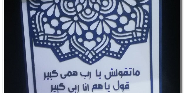 Quotation wooden stand/wall art
