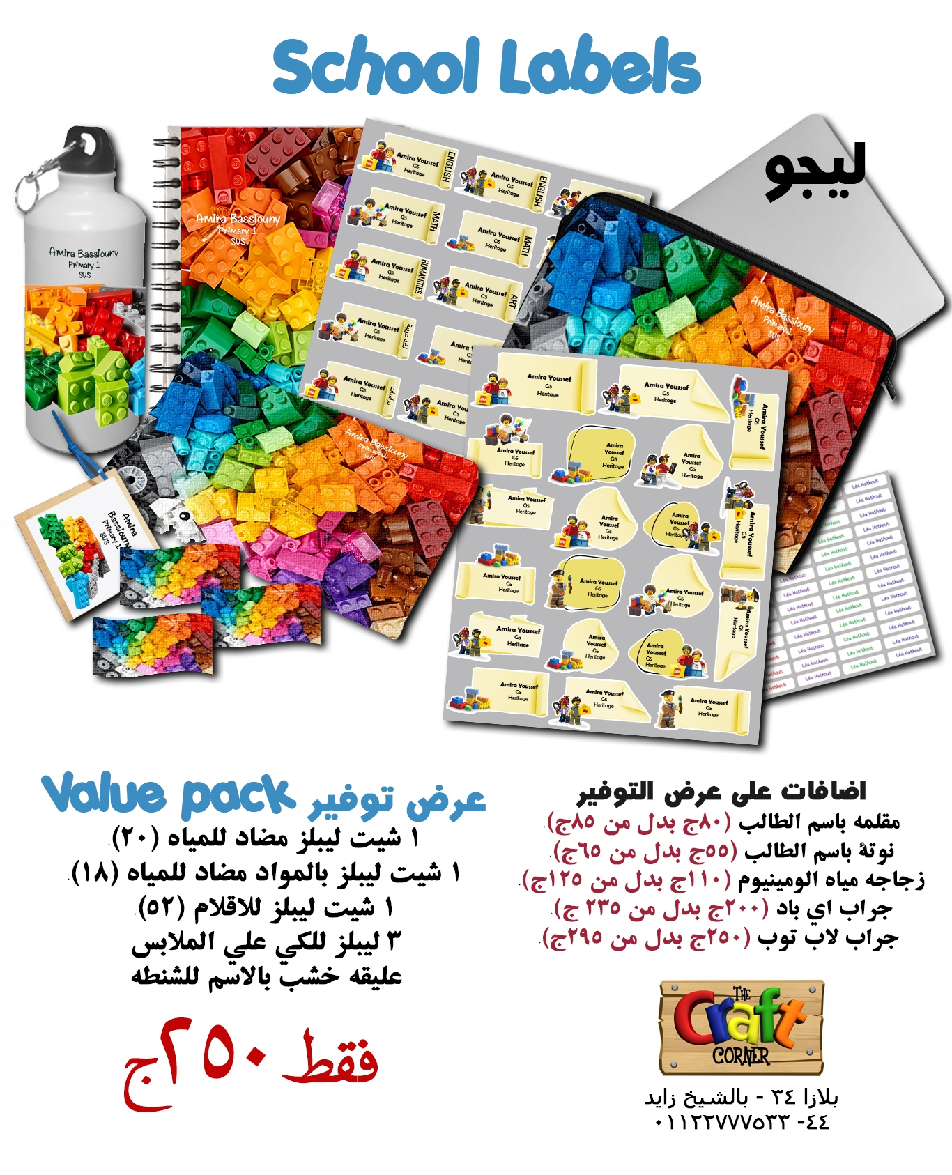 Lego ad arabic