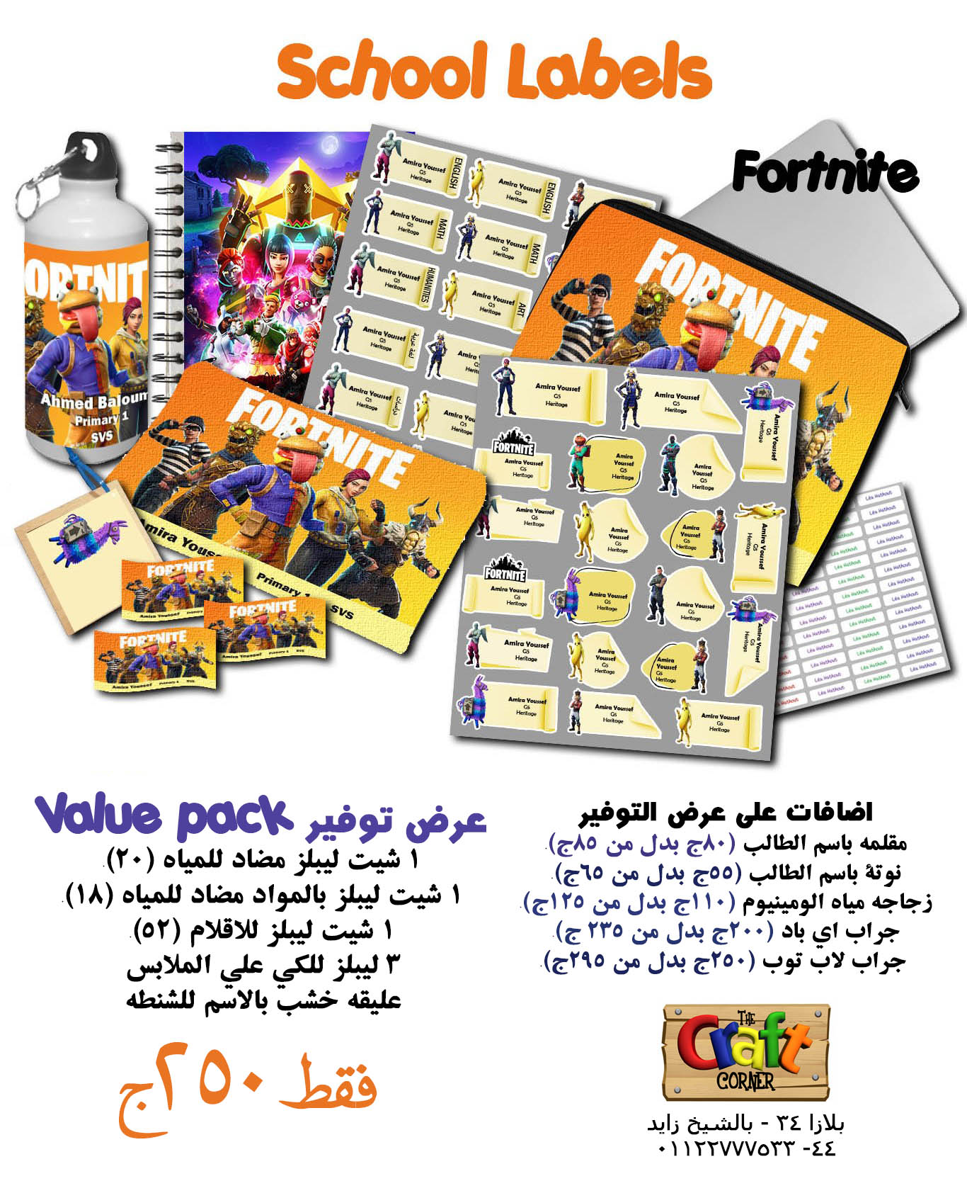 fortnite ad arabic