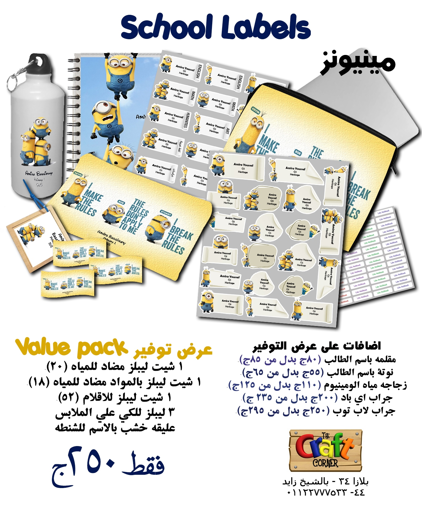 minions ad arabic