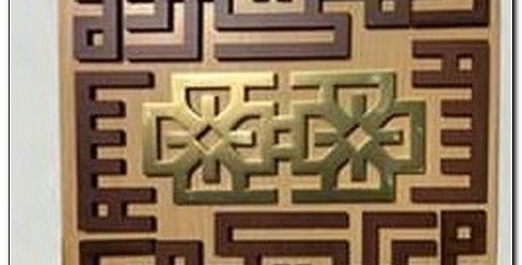 Al salam Alaikom wall art