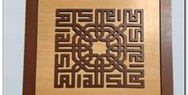 Al Molk leellah wall art