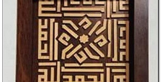 Alhamdullellah shadow box