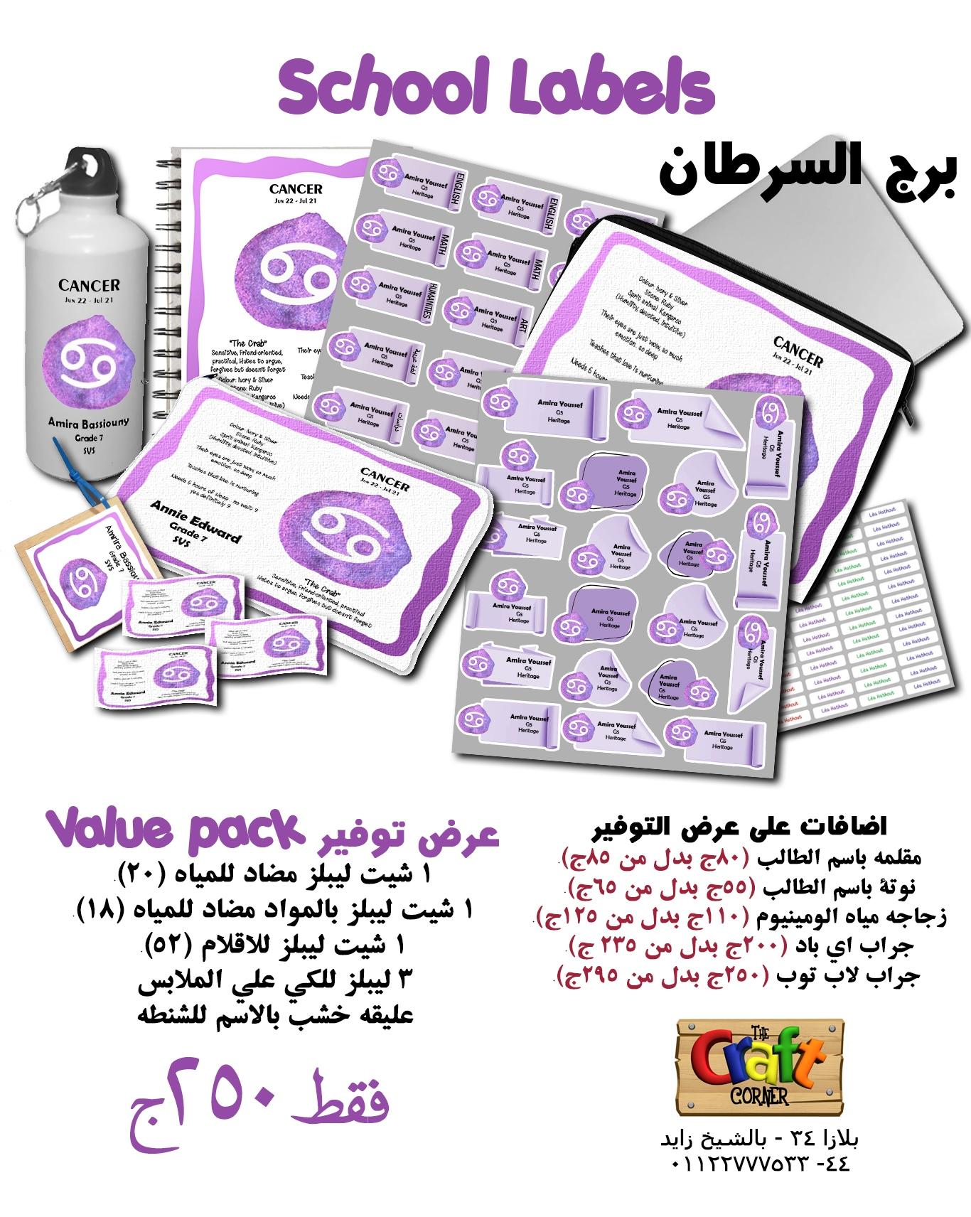 Cancer ad arabic