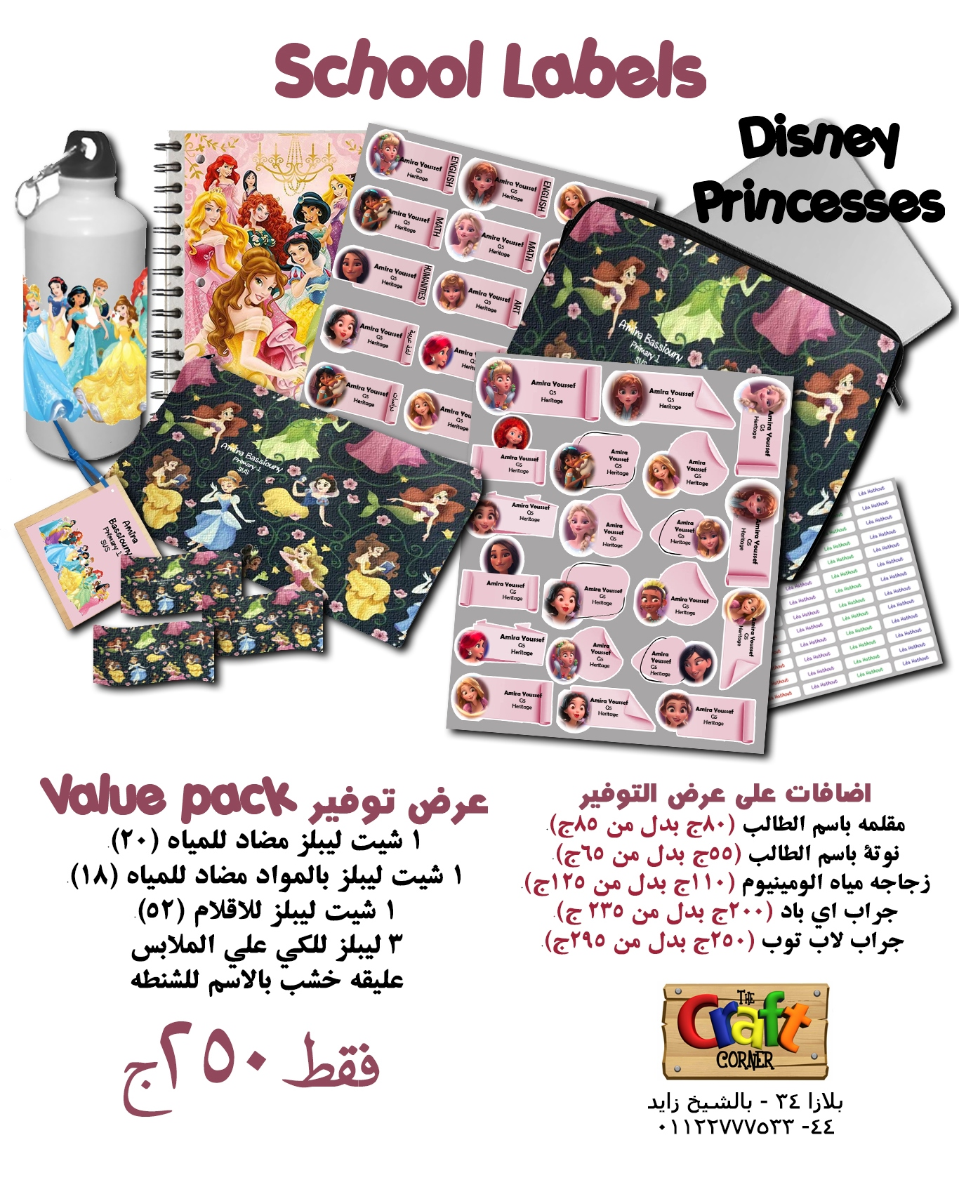 Disney princesses ad arabic