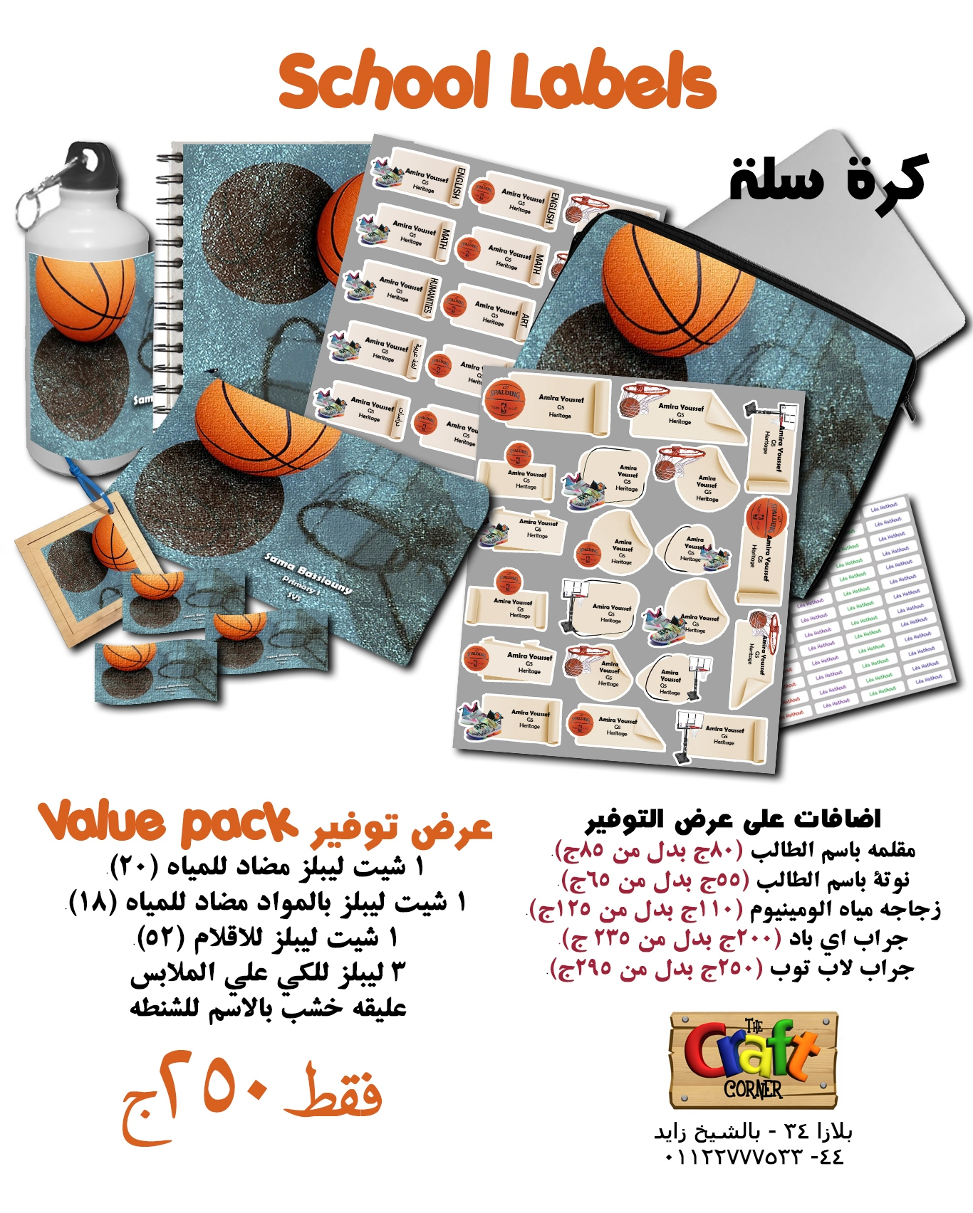 Basket ball ad arabic