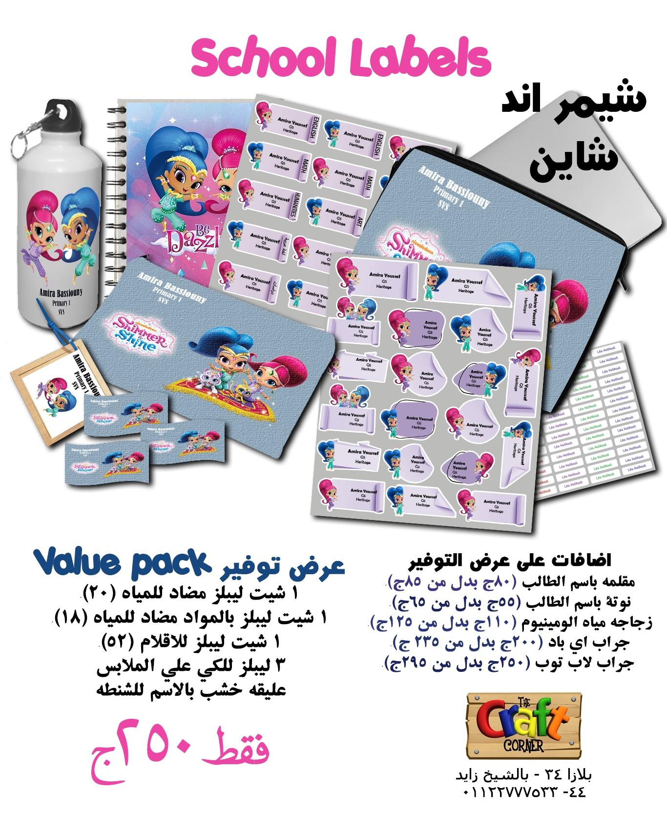 Shimmer & shine ad arabic