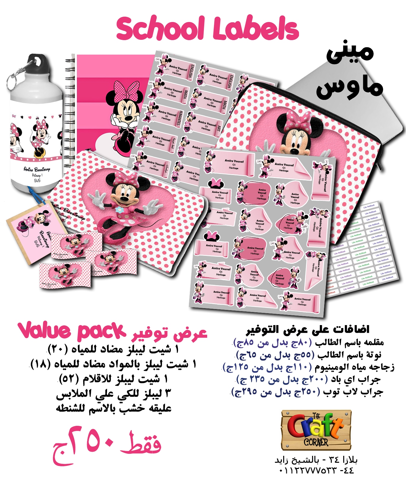 minnie mouse ad arabic