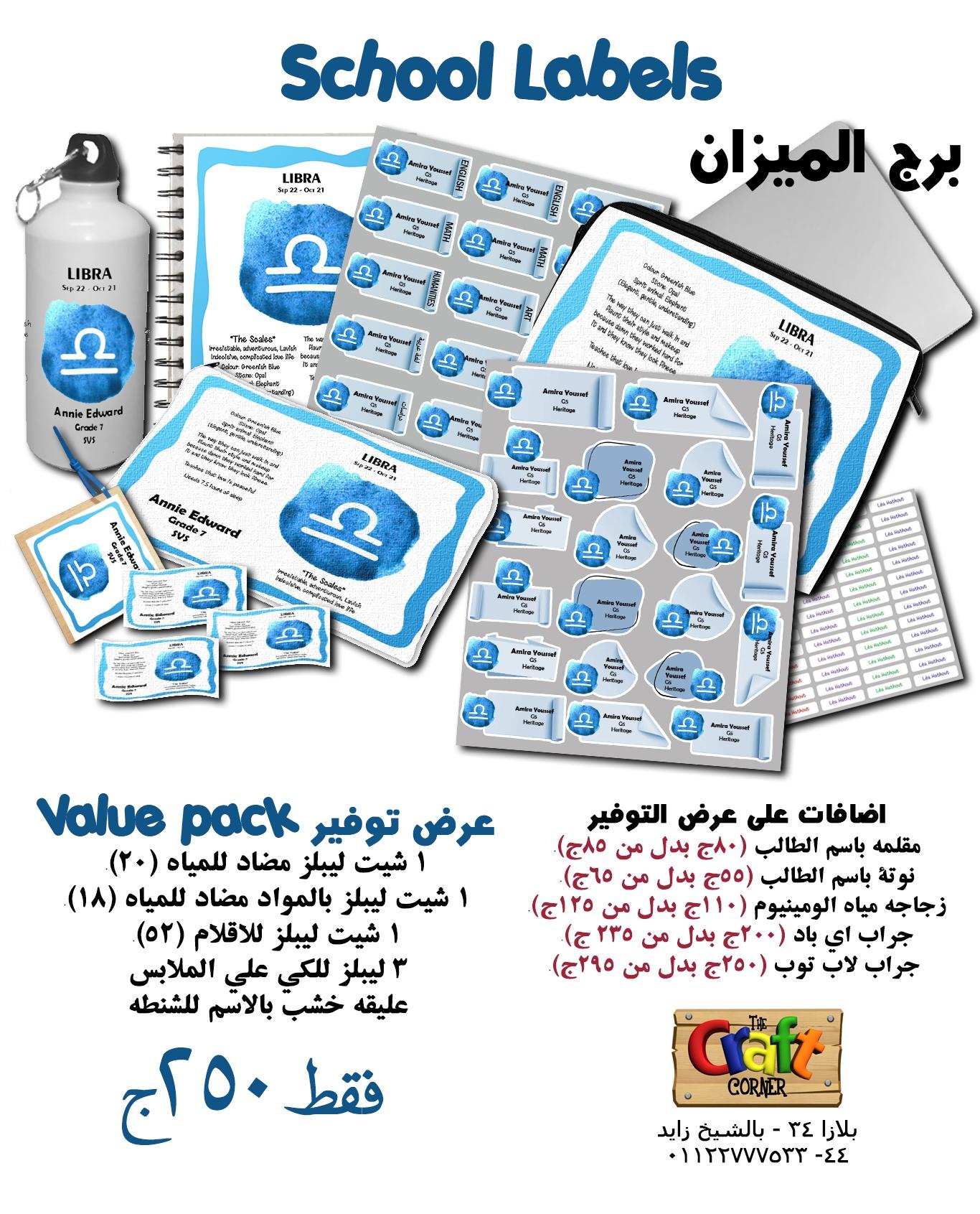Libra ad arabic