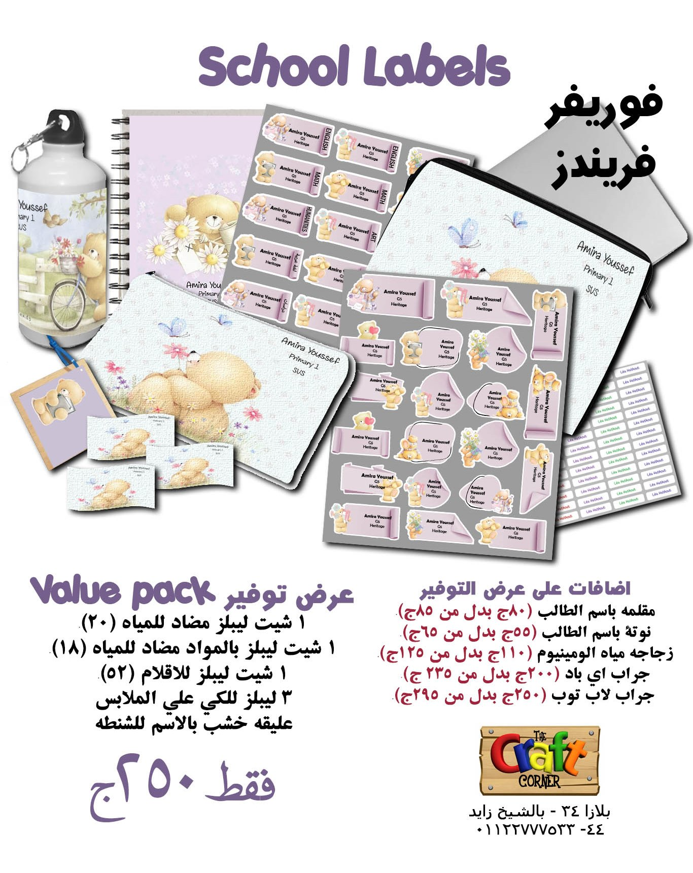 forever friends ad arabic
